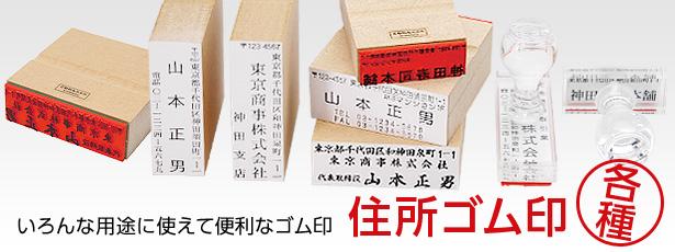 住所ゴム印 各種 いろんな用途に使えて便利なゴム印