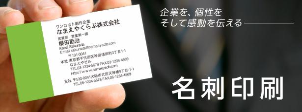 名刺印刷 企業を、個性をそして感動を伝える